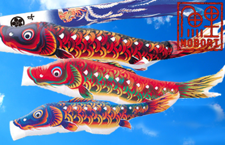 キング印鯉のぼり