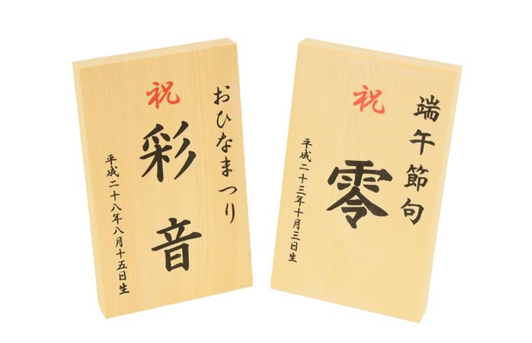 木札(お名前・生年月日入り)